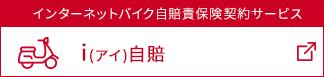 i(アイ)自賠